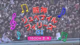 【阪神ジュベナイルフィリーズ 2017】出走予定馬・予想オッズ・人気馬見解
